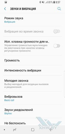 Установка мелодии на звонок в Samsung Galaxy S9+. Рис 1