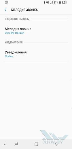 Установка мелодии на звонок в Samsung Galaxy S9+. Рис 2