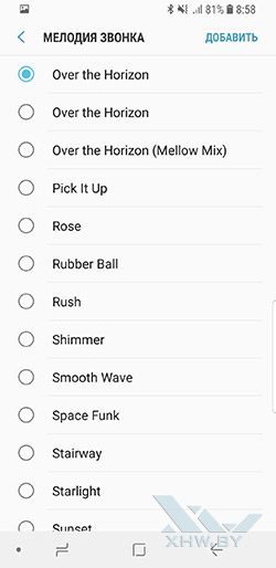 Установка мелодии на звонок в Samsung Galaxy S9+. Рис 3