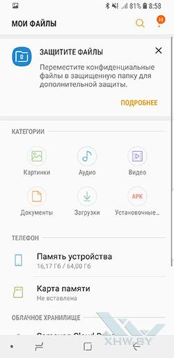 Создание папки на Samsung Galaxy S9+. Рис 1