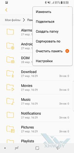 Создание папки на Samsung Galaxy S9+. Рис 3
