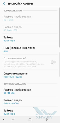 Настройки камеры Samsung Galaxy S9+