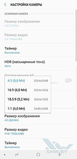 Разрешение снимков фронтальной камеры Samsung Galaxy S9+
