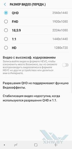 Разрешение видео фронтальной камеры Samsung Galaxy S9+
