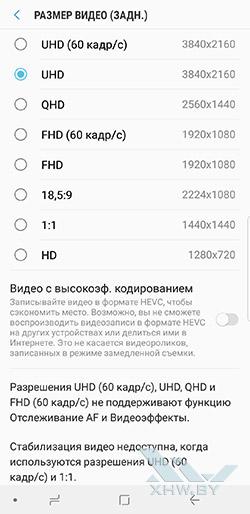 Разрешение видео основной камеры Samsung Galaxy S9+