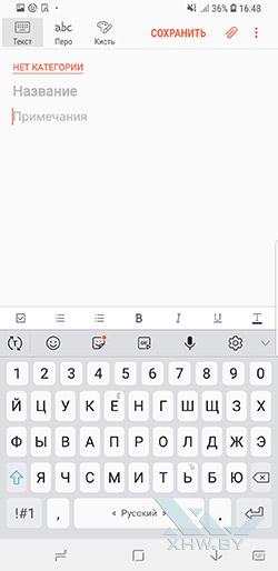 Samsung Notes на Samsung Galaxy S9+. Рис 1