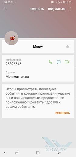 Установка мелодии на звонок в Samsung Galaxy S9+. Рис 2.