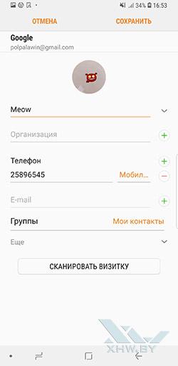 Установка мелодии на звонок в Samsung Galaxy S9+. Рис 3.