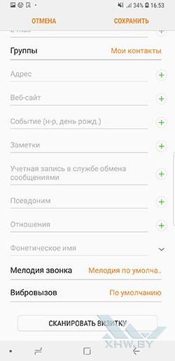 Установка мелодии на звонок в Samsung Galaxy S9+. Рис 4.