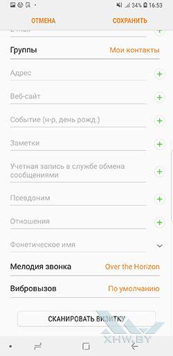 Установка мелодии на звонок в Samsung Galaxy S9+. Рис 7