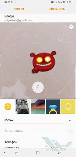 Установка фото на контакт в Samsung Galaxy S9+. Рис 4.