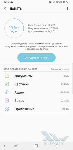 Очистка памяти телефона Samsung Galaxy S9+. Рис 1