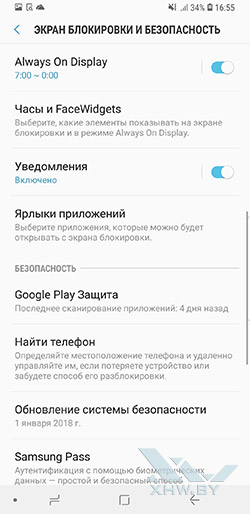 Настройки экрана Samsung Galaxy S9+ рис. 1
