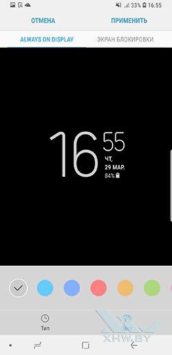 Настройки Always On экрана Samsung Galaxy S9+ рис. 4