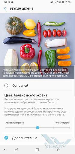 Настройки экрана Samsung Galaxy S9+ рис. 3