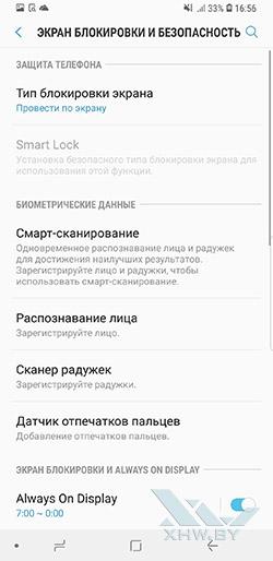 Установка биометрической защиты в Samsung Galaxy S9+. Рис 1