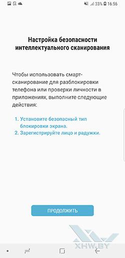 Установка биометрической защиты в Samsung Galaxy S9+. Рис 2