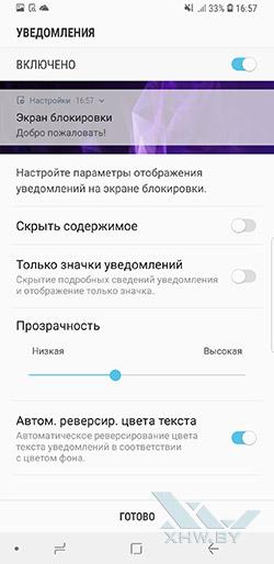 Установка биометрической защиты в Samsung Galaxy S9+. Рис 7