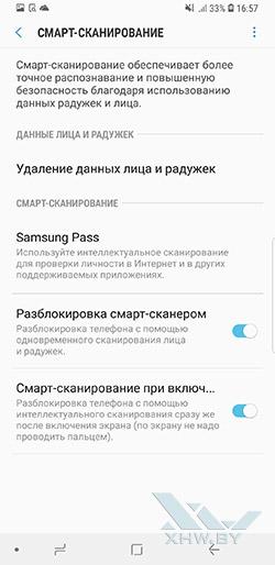 Установка биометрической защиты в Samsung Galaxy S9+. Рис 8