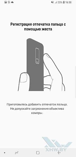Установка биометрической защиты в Samsung Galaxy S9+. Рис 5
