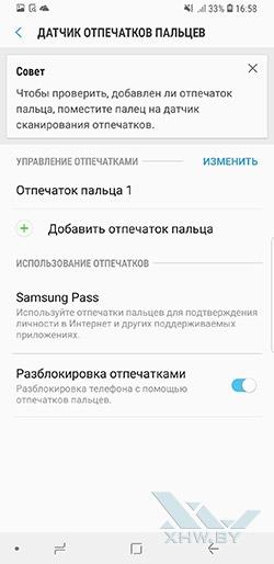 Установка биометрической защиты в Samsung Galaxy S9+. Рис 10