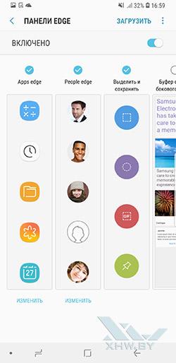 Настройки Edge экрана Samsung Galaxy S9+ рис. 2