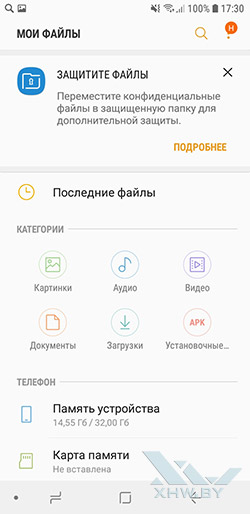Создание папки на Samsung Galaxy A6 (2018). Рис 1