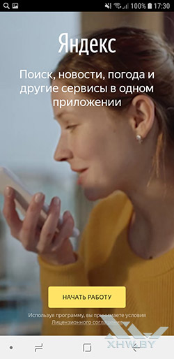 Алиса на Samsung Galaxy A6 (2018). Рис 1