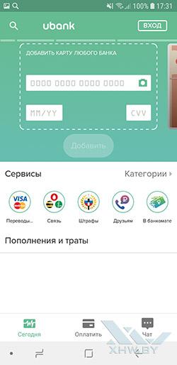 Ubank на Samsung Galaxy A6 (2018). Рис 1