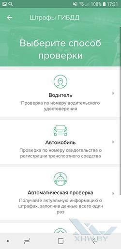 Ubank на Samsung Galaxy A6 (2018). Рис 2