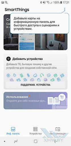 Smart Things на Samsung Galaxy A6 (2018). Рис 1
