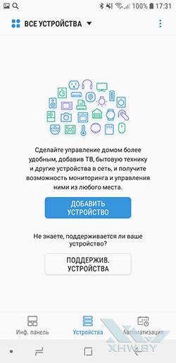 Smart Things на Samsung Galaxy A6 (2018). Рис 2