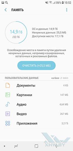 Очистка памяти телефона Samsung Galaxy A6 (2018). Рис 1