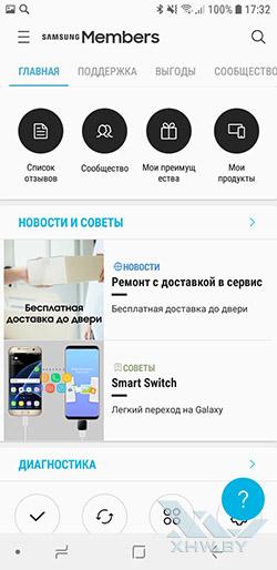 Samsung Members на Samsung Galaxy A6 (2018)
