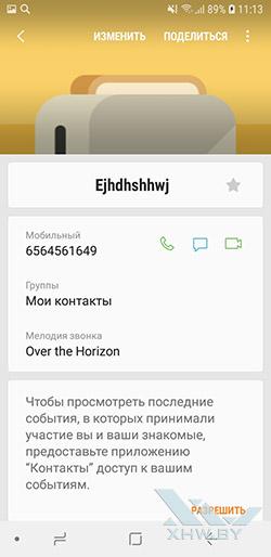 Установка мелодии на звонок в Samsung Galaxy A6 (2018). Рис 2