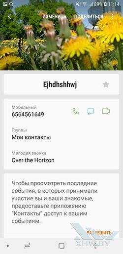 Установка фото на контакт в Samsung Galaxy A6 (2018). Рис 8.