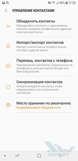 Перенос контактов с SIM-карты в телефон Samsung Galaxy A6 (2018). Рис 3