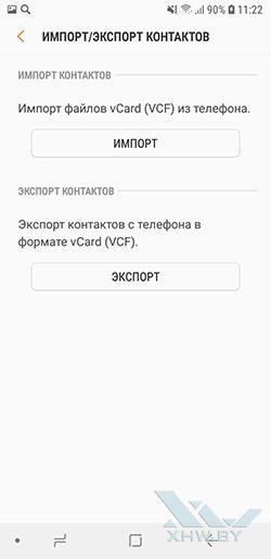 Перенос контактов с SIM-карты в телефон Samsung Galaxy A6 (2018). Рис 4