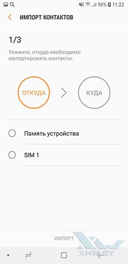 Перенос контактов с SIM-карты в телефон Samsung Galaxy A6 (2018). Рис 5