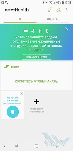 Samsung Health на Samsung Galaxy A6 (2018). Рис 1