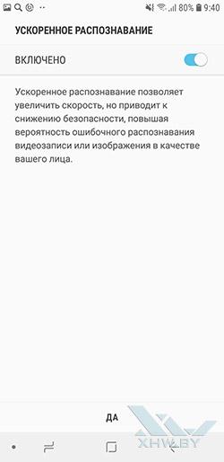 Распознавание лица в Samsung Galaxy A6 (2018) рис. 2