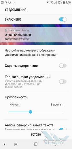 Распознавание лица в Samsung Galaxy A6 (2018) рис. 3