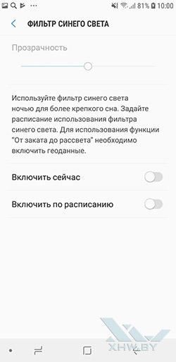 Настройки экрана Samsung Galaxy A6 (2018) рис. 1