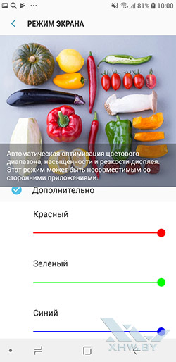 Настройки экрана Samsung Galaxy A6 (2018) рис. 2