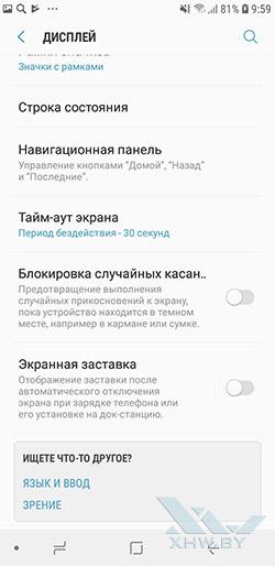 Настройки экрана Samsung Galaxy A6 (2018) рис. 4