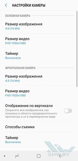 Настройки камеры смартфона Samsung Galaxy A6 (2018) рис. 1.