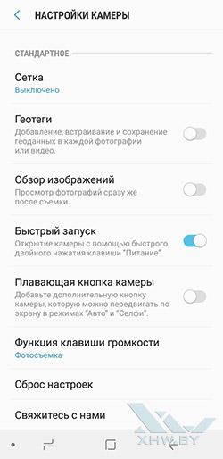 Настройки камеры смартфона Samsung Galaxy A6 (2018) рис. 2.