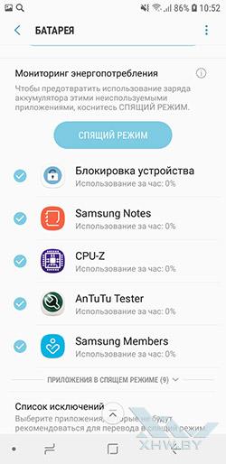 Диспетчер питания Samsung Galaxy A6 (2018)