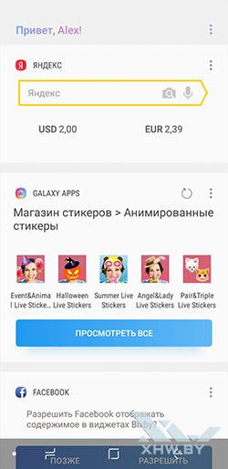 Экран Bixby в Samsung Galaxy A6 (2018). Рис 1