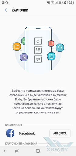 Экран Bixby в Samsung Galaxy A6 (2018). Рис 2